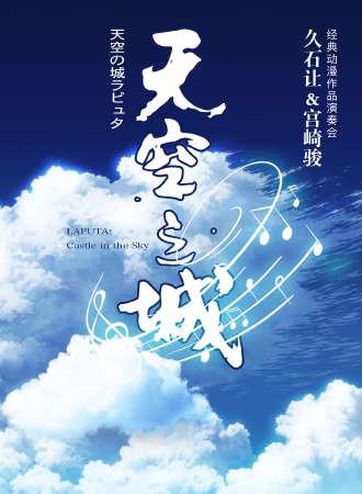 《天空之城》久石让 宫崎骏动漫经典音乐作品演奏会-上海站4.18