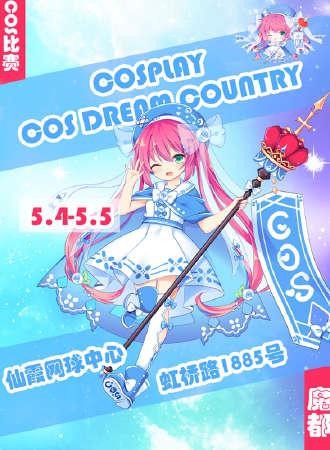 Cos Dream Country 春日祭