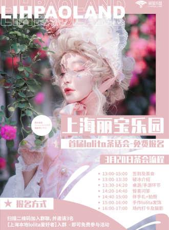 上海丽宝乐园首届lolita免费茶会