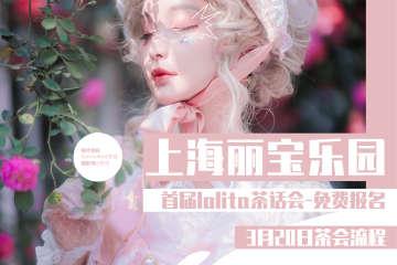 【二宣】上海丽宝乐园首届lolita免费茶会