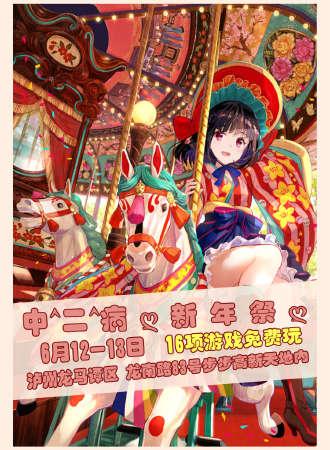 泸州中二病动漫游戏展新年祭