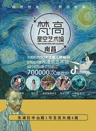 「开展中」 南昌梵高星空艺术馆