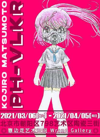 Kojiro Matsumoto 个人艺术作品主题展:PH-VLKR