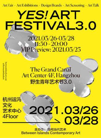 野⽣⻘年艺术节3.0(杭州场)