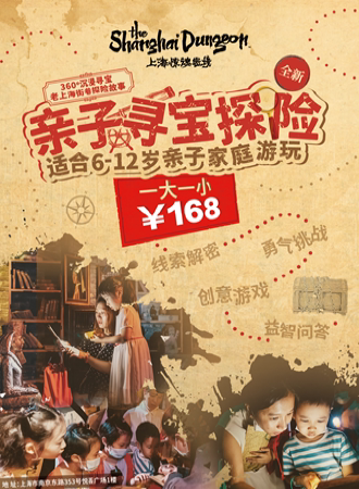 【密室】2021上海惊魂密境-亲子寻宝探险