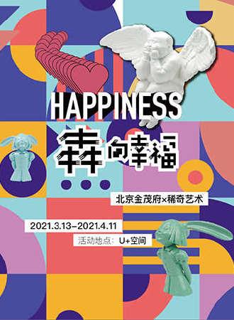 HAPPINESS 犇向幸福 北京金茂府x稀奇艺术