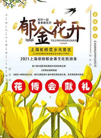 2021上海郁金香文化节