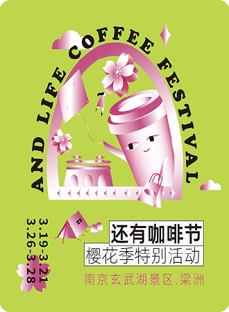 还有咖啡节·樱花季特别活动 | 阵容公布&门票开售,冲鸭!