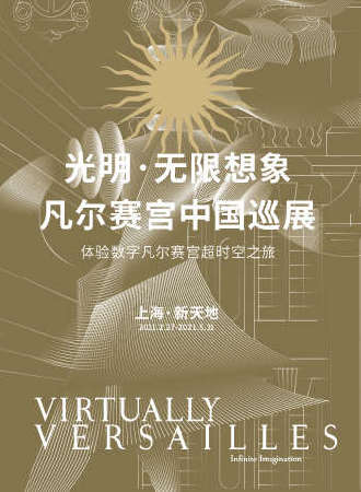 光明·无限想象 凡尔赛宫中国巡展