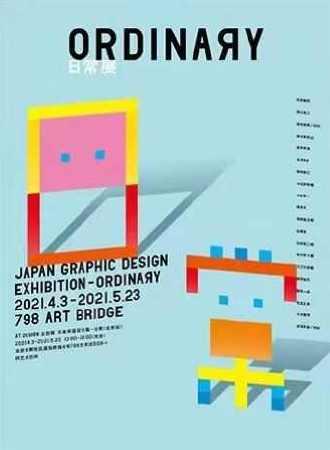 2021第二届日本平面设计展「日常」