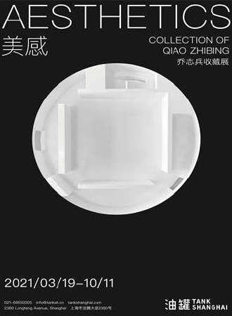 乔志兵收藏展 | 美感——上海油罐艺术中心