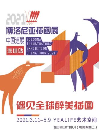 【遇见全球醉美插画】新一届博洛尼亚插画展中国巡展