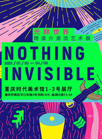 NOTHING INVISIBLE光鲜世界·跨媒介潮流艺术展