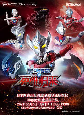 【宁波】日本圆谷版奥特曼系列舞台剧——《奥特传奇之英雄归来》