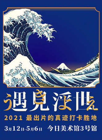 遇见浮世·博览江户 浮世绘真迹展北京站