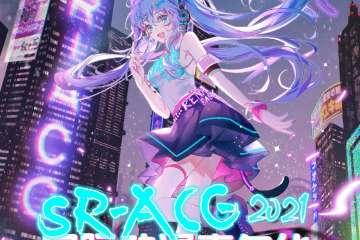 【二宣】2021SR-ACG国际动漫嘉年华