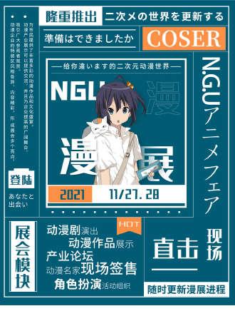 第17届NGU·NICO国风动漫嘉年华暨第十五届高校动漫嘉年华