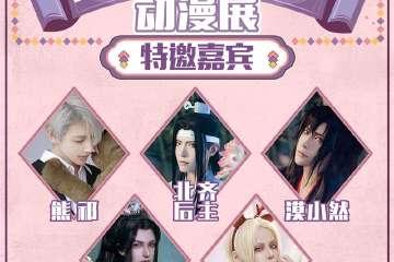 南京Comicdawn15—春典