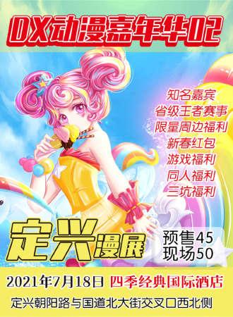 DX动漫嘉年华02