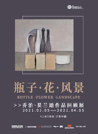瓶子·花·风景 乔治·莫兰迪作品回顾展