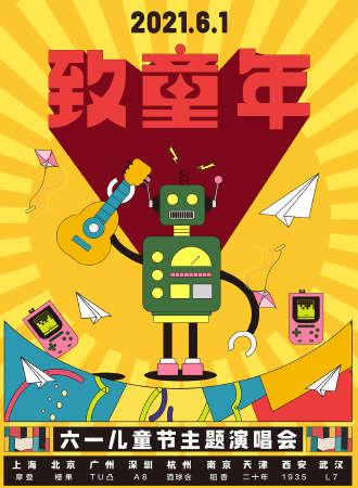 """2021""""致童年""""演唱会 ——青春不散,童心不泯 南京站"""