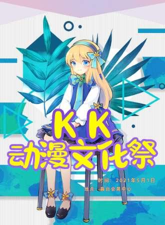 KK动漫文化祭