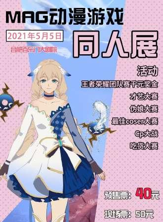 【延期待定】MAG动漫游戏同人展-合肥站