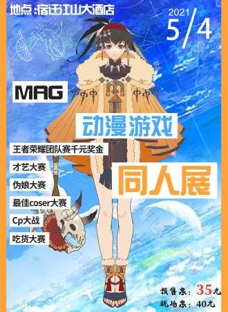 【延期待定】MAG动漫游戏同人展-宿迁站