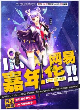 2021IM X 网易动漫游戏嘉年华