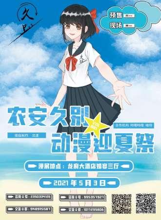 农安久别动漫迎夏祭Vol.001