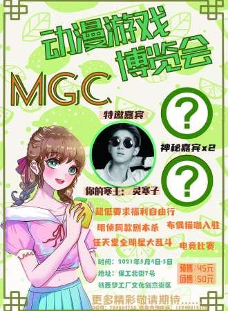 MGC动漫游戏博览会
