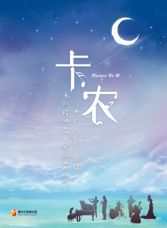 《卡农Canon In D》永恒经典名曲精选音乐会 武汉站06.20