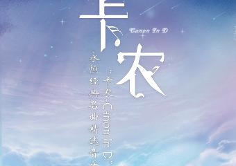 【展宣】《卡农Canon In D》永恒经典名曲精选音乐会 武汉站