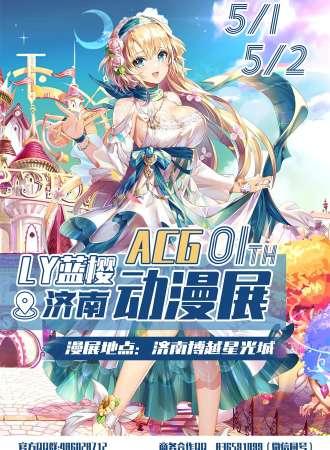 第一届济南LY蓝樱动漫展