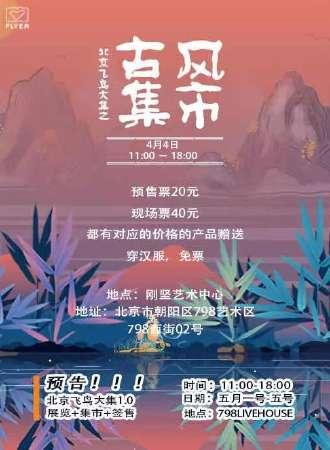 北京飞鸟大集之古风集市