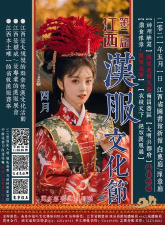 第二届江西汉服文化节