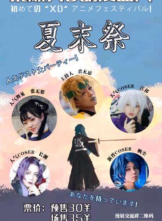 抚顺XD动漫盛典•秋日祭