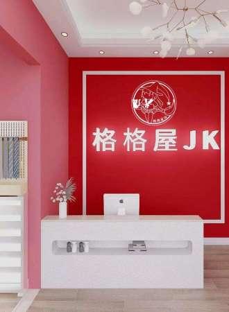 格格屋JK武汉店