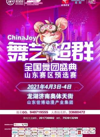 【免费活动】ChinaJoy舞艺超群 –全国舞团盛典山东赛区预选赛