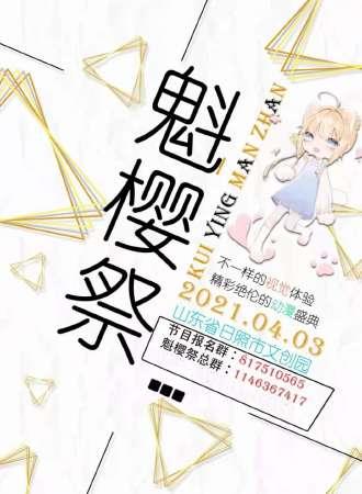 第五届魁樱动漫祭