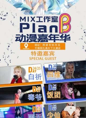 第一届Plan B动漫嘉年华