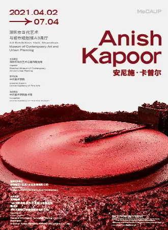Anish Kapoor 安尼施·卡普尔 深圳个展