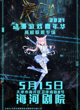 2021动漫游戏嘉年华-高校联展专场