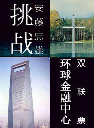 《安藤忠雄:挑战》上海环球金融中心观光厅套票