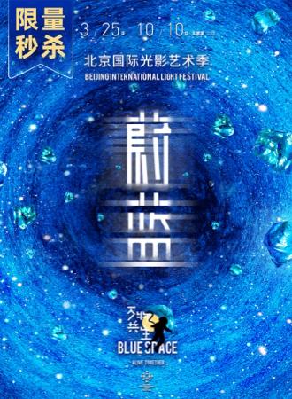 """2021北京国际光影艺术季 """"万物共生-蔚蓝"""" 户外光影艺术沉浸式体验展"""