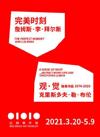 詹姆斯·李·拜尔斯:完美时刻 & 观·觉:抽象作品1974-2020
