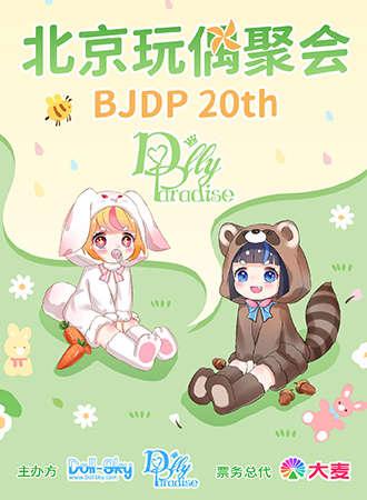 BJDP 北京玩偶聚会第20届 Dollyparadise in Beijing