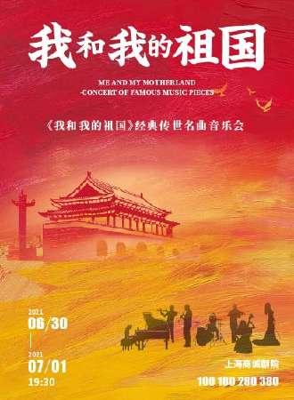 《我和我的祖国》经典传世名曲音乐会-上海站07.01
