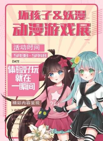 【免费活动】坏孩子&妖漫动漫游戏展