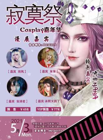 寂寞祭cosplay嘉年华